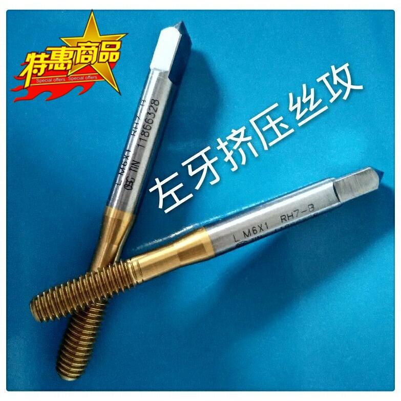 Japan OSG titanium left teeth extrusion screw tap M2M2.5M3M3.5M4M5M6 left-hand tap