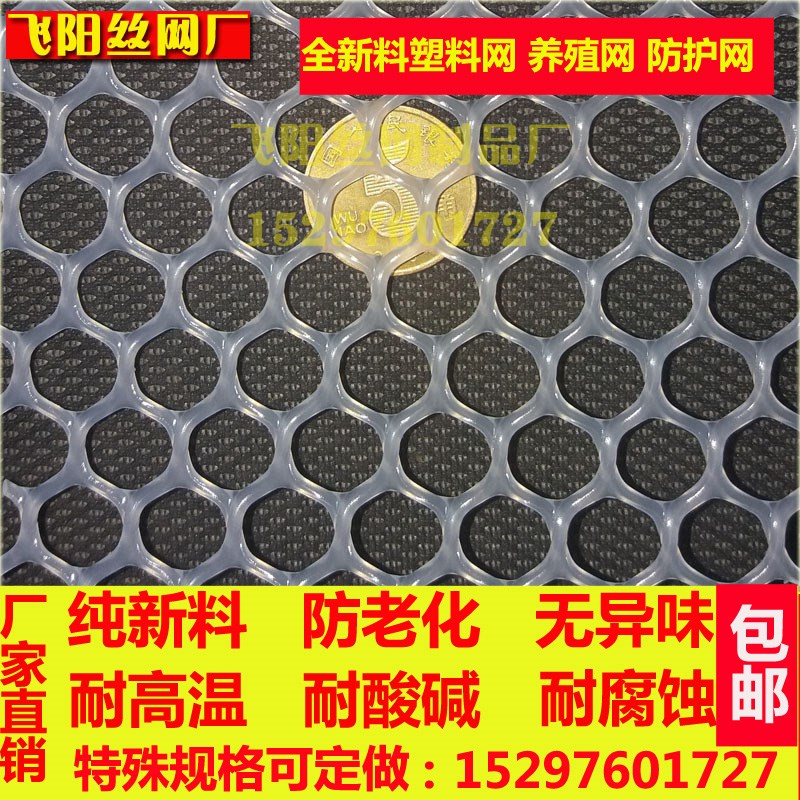 Plastic mesh, plastic mesh, plastic net, net beekeeping, chicken and duck breeding net balcony fence fence