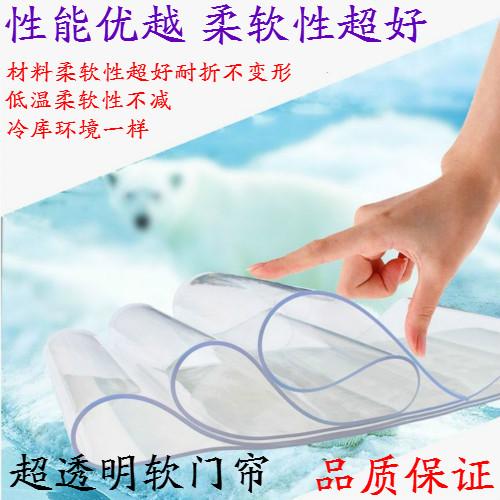 Soft - vorhang - weich - PVC - klimaanlage wärmedämmung sei Schaufenster Wind schicken accessoires - transparenten vorhang