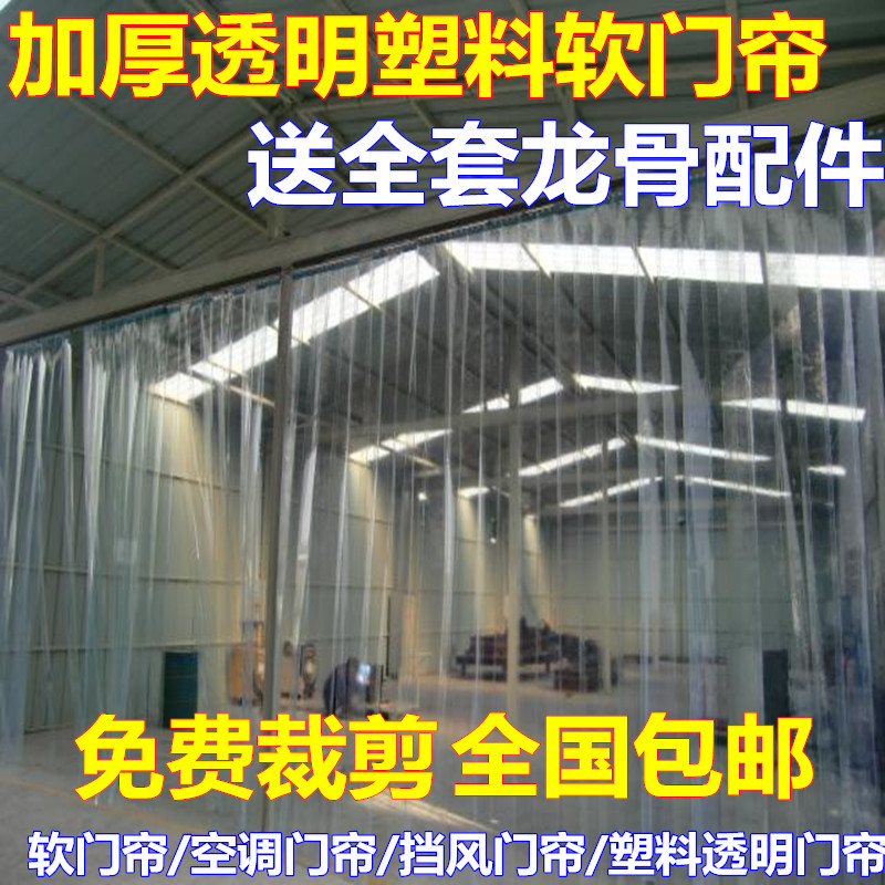 Air conditioner, door curtain, partition curtain, cold storage, wind and dust proof, thermal soft door curtain, PVC transparent plastic door curtain