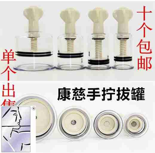 康慈吸い玉器真空ひねり式回転吸い玉家庭用真空としての磁力療法を売却罐ひとり