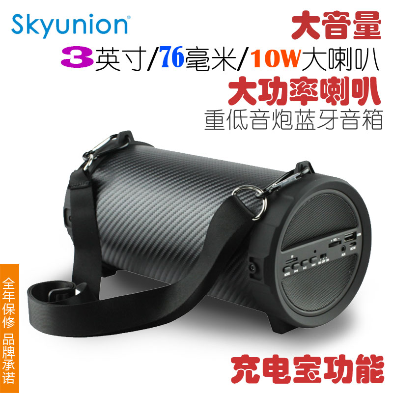 SKYUNIONsk-03 high-power wireless Bluetooth sound box 10W overweight bass cannons outdoors charging treasure