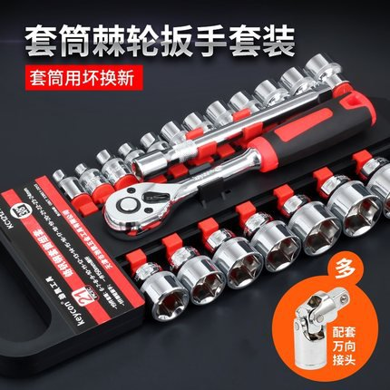 Auto repair tool, auto repair kit, 72 teeth Daquan set, fast ratchet wrench sleeve, steam protection toolbox