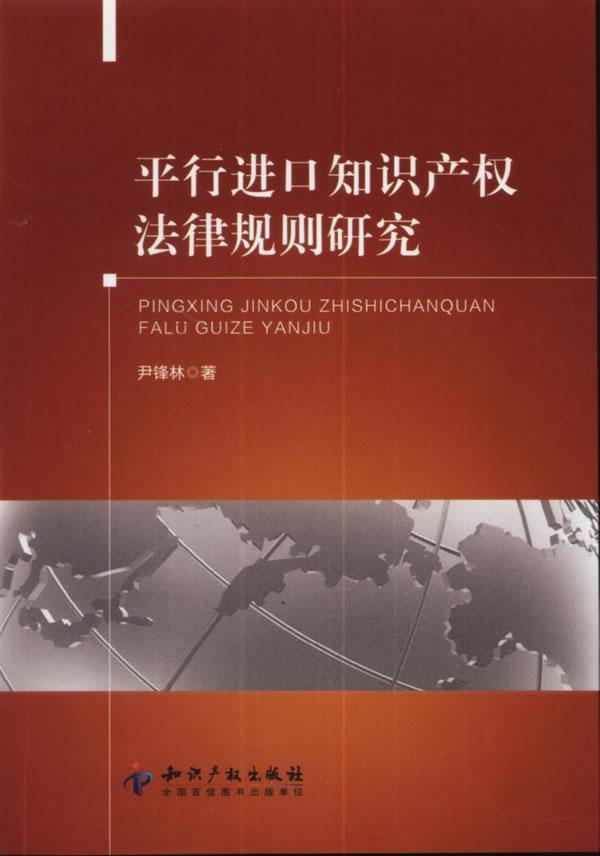 Studie über die rechtlichen regelungen der paralleleinfuhren Geistiges Eigentum