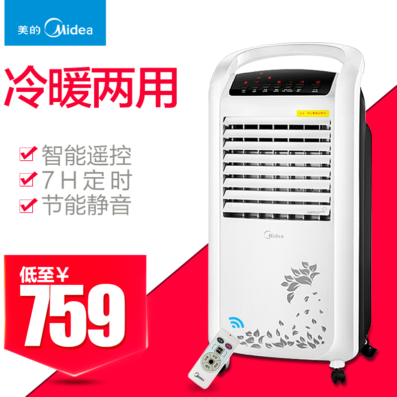 Midea air conditioner fan AD120-S remote control intelligent cold fan, cooling and heating dual-purpose household energy saving silent air cooler
