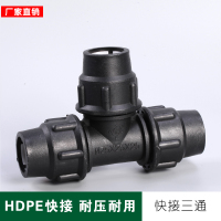 PE quick connect three PE pipe for water pipe fittings PE water pipe joint of PE pipe fast joint of PE pipe
