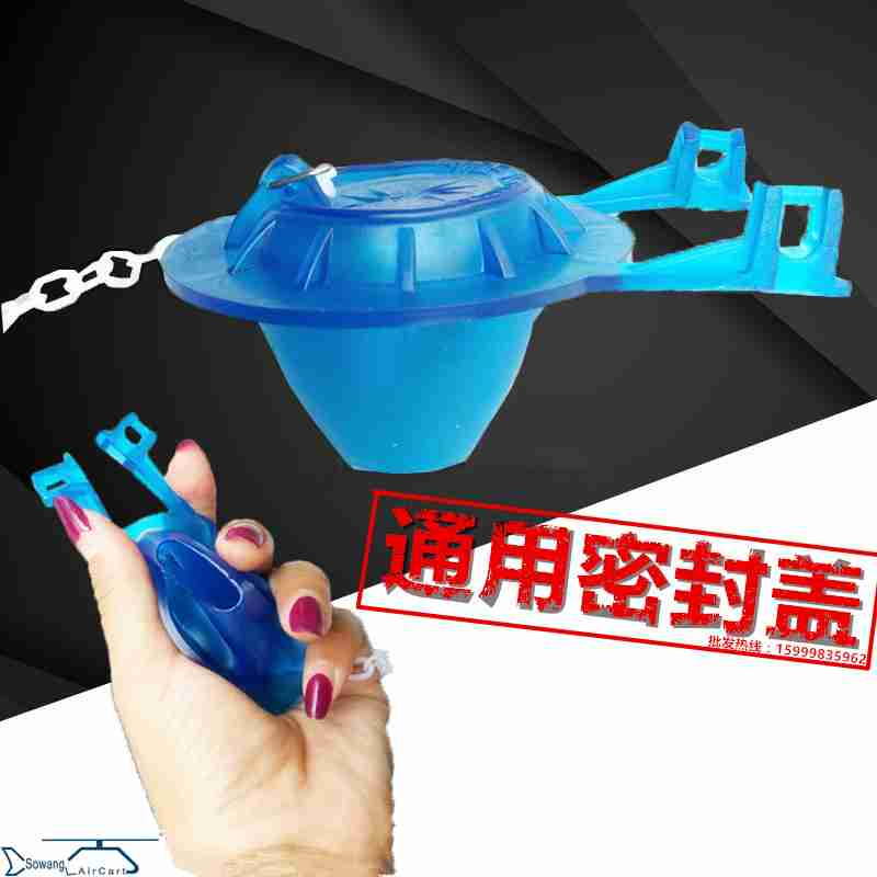 The old toilet accessories rubber pad drain valve of toilet water tank sealing cover sealing film having rubber plug valve