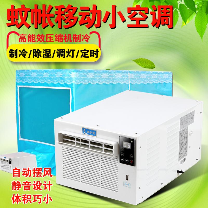 Kleine mobile klimaanlage und moskitonetz Maschine moskitonetze klimaanlage Bett, klimaanlage, tragbare fahrzeug