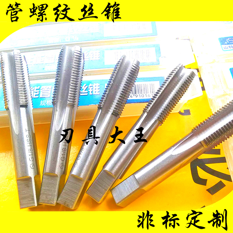 Tapping thread BSPG3/8-19G1/2-14G5/8-14 of water tap pipe for inch straight pipe machine tap