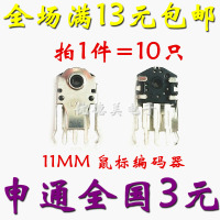 The mouse 11MM mouse wheel potentiometer encoder encoder repair parts rolling switch 10