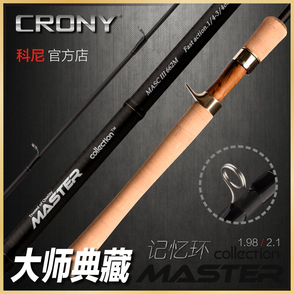подлинного лицензию CRONY Кони мастер архив памяти кольцо ГПДР Ⅲ 662M род прямо с дороги Азии Pistol Grip удочка