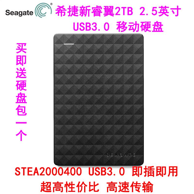 Seagate seagateExpansion nouveau sommet USB 3.0 2TB2.5 pouces disque dur mobile pour envoyer des paquets