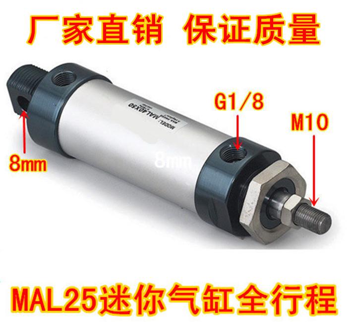La aleación de aluminio tipo cilindro de diámetro MAL25 invitado 25 * 25 / 50 / 75 / 100 / 125 / 150 / 175-S