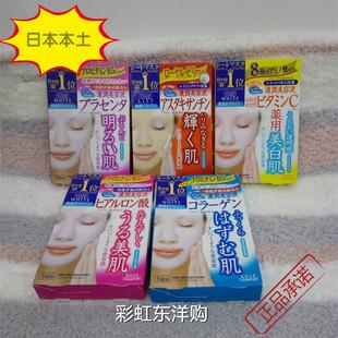 日本代购KOSE高丝补水锁水保湿紧致提亮玻尿酸弹力面膜5片装