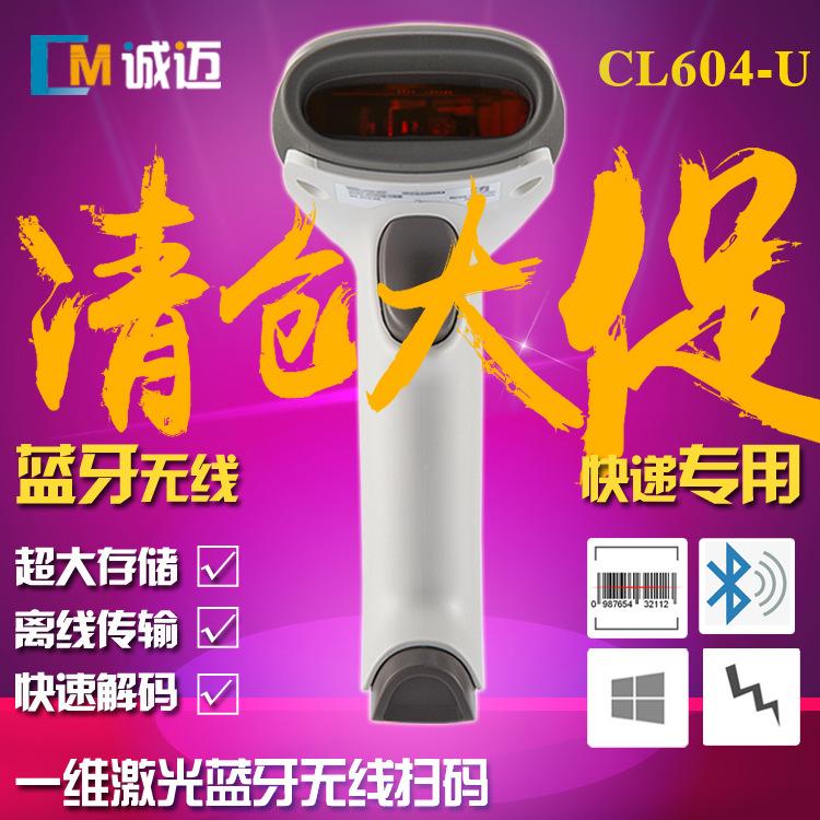 В конце династии Цин, Бен CL604 одномерной лазерного сканирования пистолет супермаркет экспресс беспроводной лазерной bluetooth Беспроводная передача