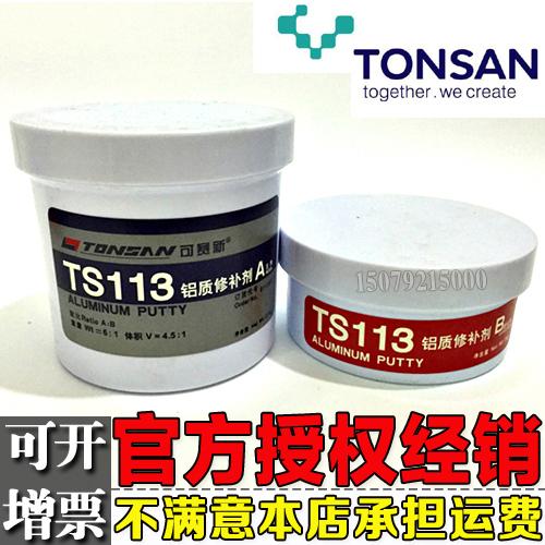 Der neue TS113 corsa - reparatur - 113 Aluminium - legierung, reparatur - Korrosion säure - basen - reparatur - 250