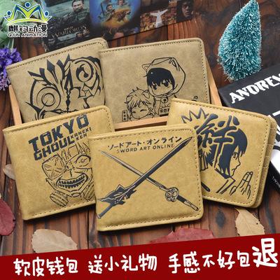 刀剑神域初音未来盗墓笔记fate进击的巨人火影忍者动漫周边钱包