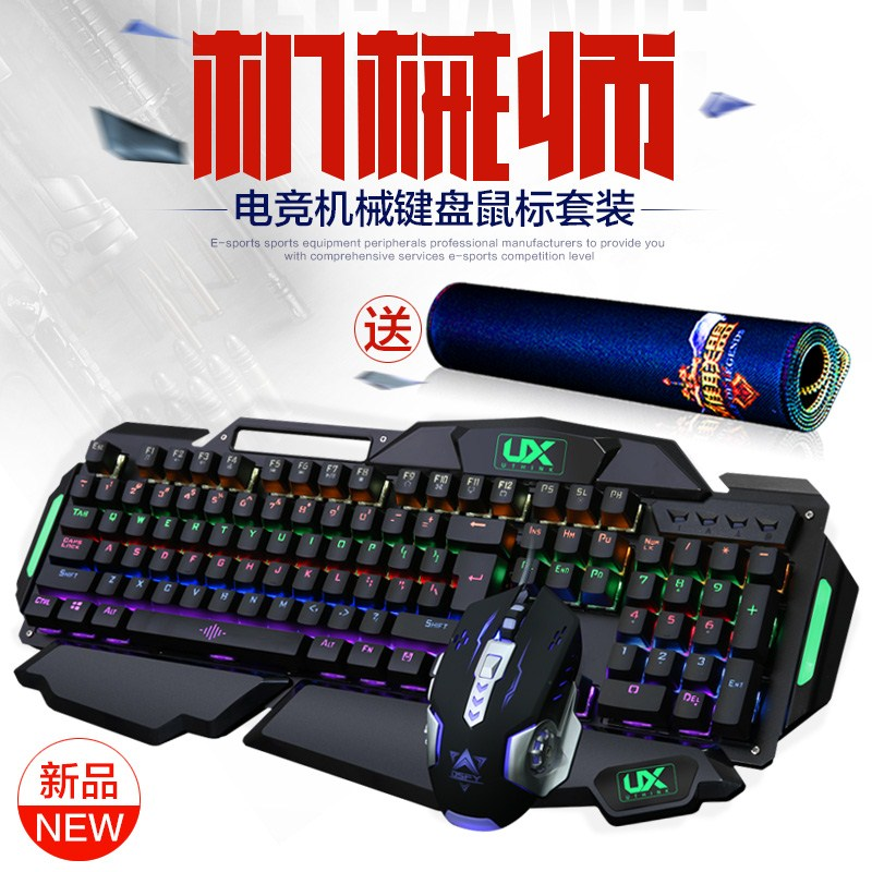 To the mechanical keyboard and mouse computer gaming game USB backlight cable 104 key black shaft green axis Cafe