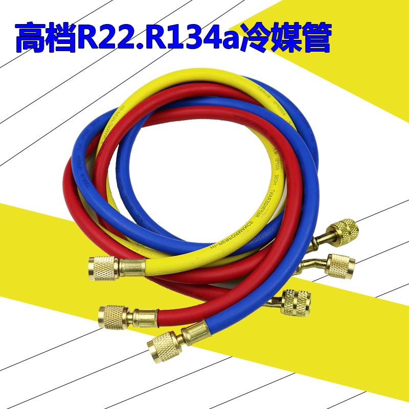 R12エアコン加液管r134a冷媒加フッ素管雪種類管三色管空調冷凍ツールアクセサリー