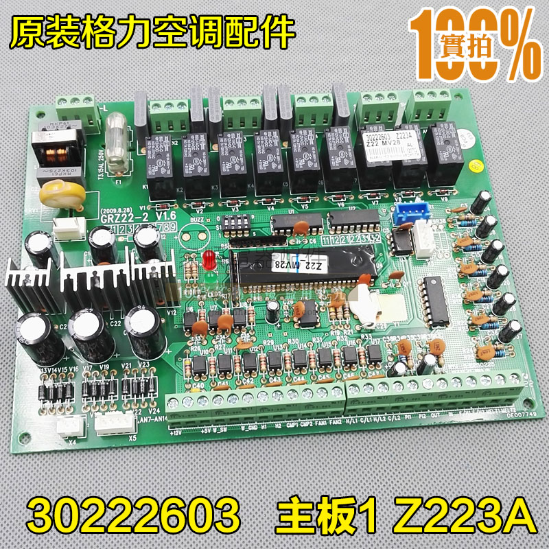 GREE air cooling module central air conditioning circuit control board 30222603 main board Z223AGRZ22-2