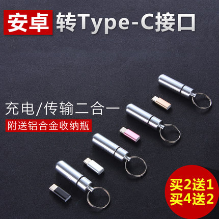 The head of HUAWEI Nes6P/5X 5 charger interface adapter millet mobile phone Bao Jin S6M5Plus data line