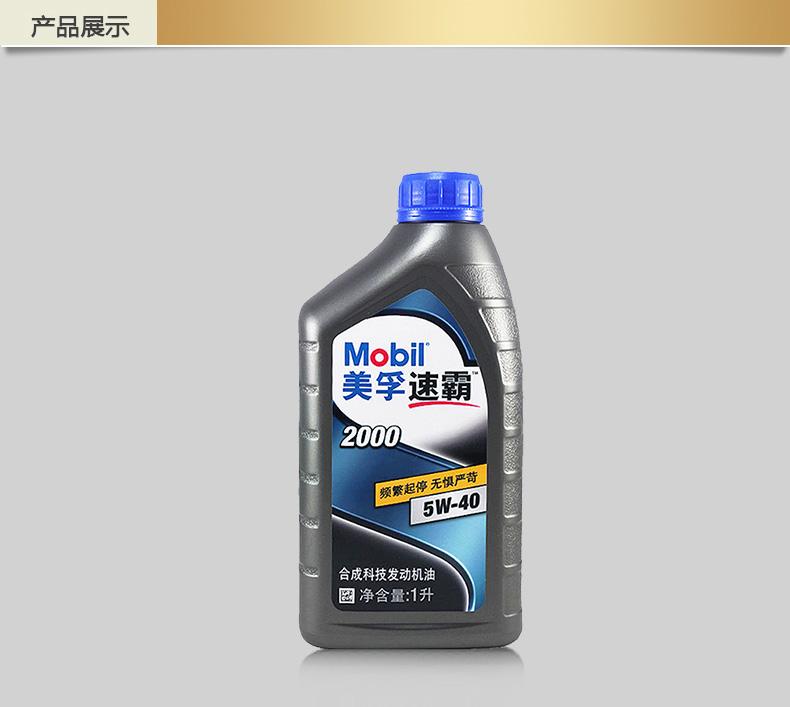 Мобил 2000 5W40 Цена