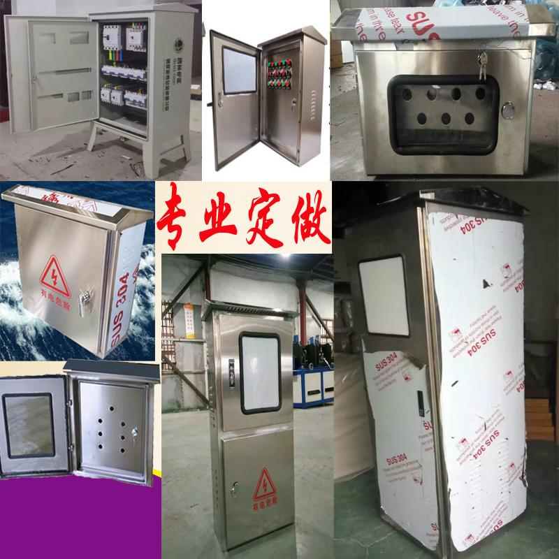 304 stainless steel distribution box, indoor foundation box, electric box control box, electrical cabinet, distribution cabinet customized 300*400