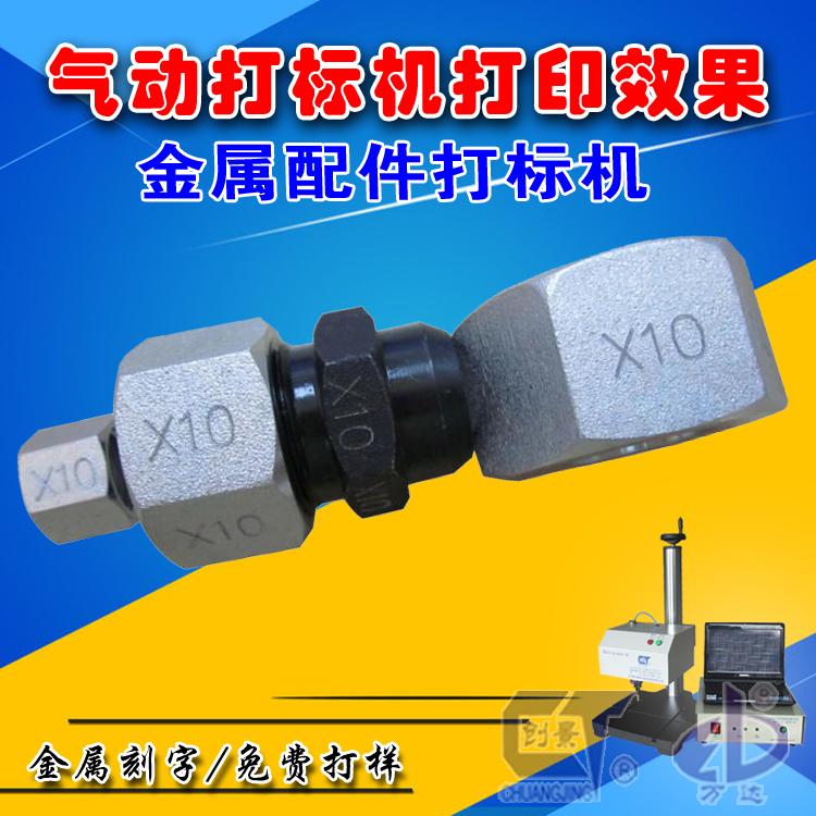 лазерной печати поставок резьбового соединения клапан пневматический клапан металлические сварные соединения маркировка машины кодер