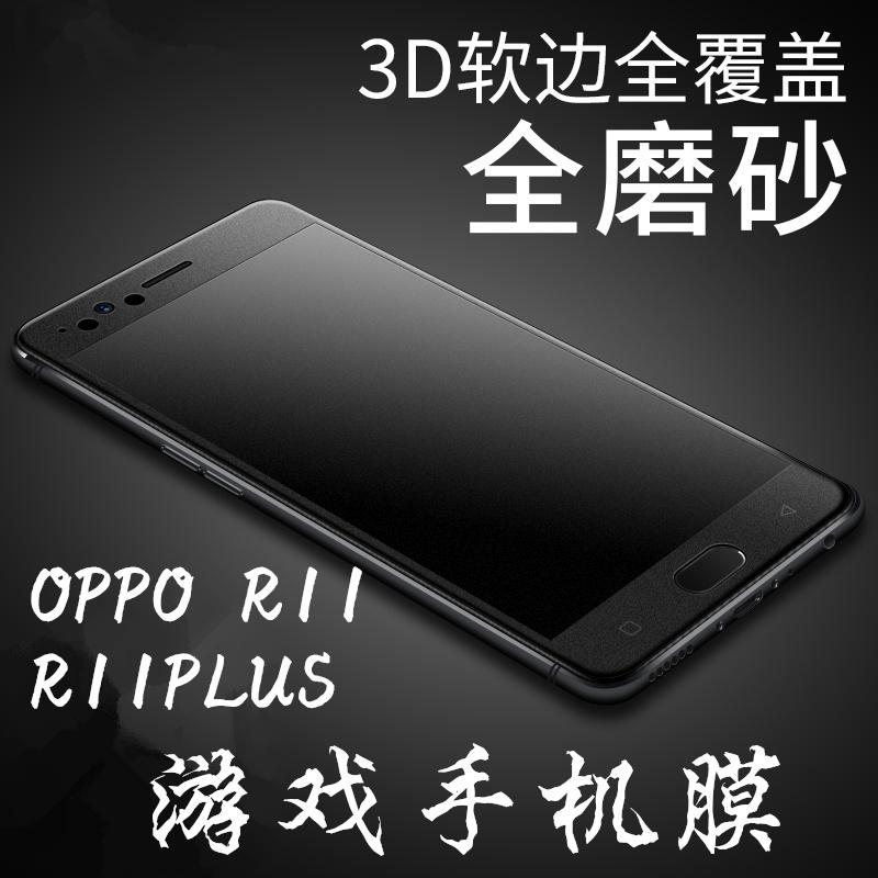 La película de juego a pantalla completa OPPOR11plus mate comprimidos contra la membrana de vidrio R11PLUS seda suave y máscara de fibra de carbono