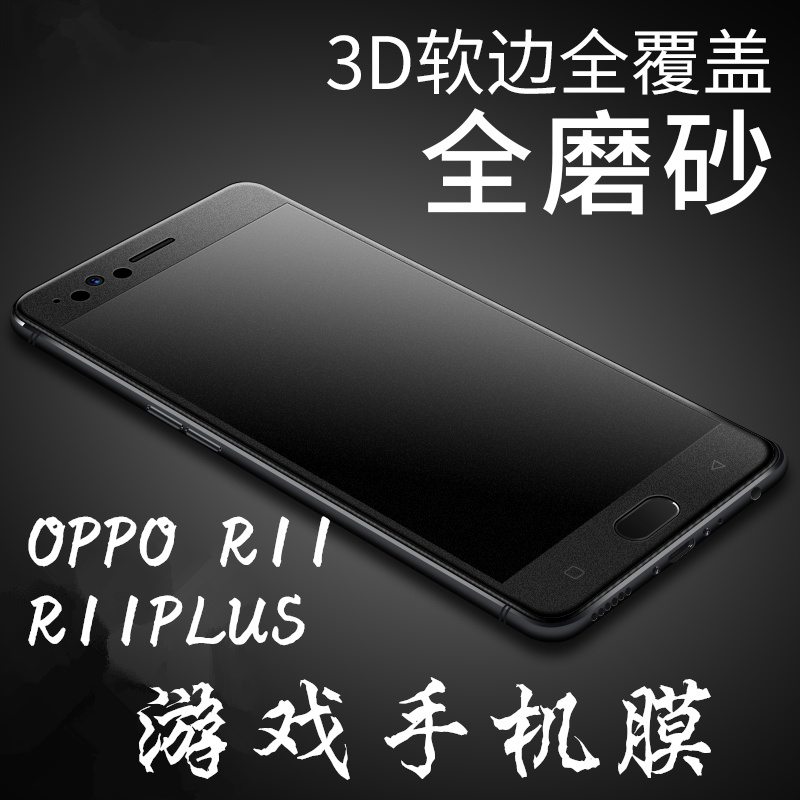 Spiel - film - OPPOR11plus vereiste membran - anti - Glas film R11PLUS kohlefaser - soft - Edge - film