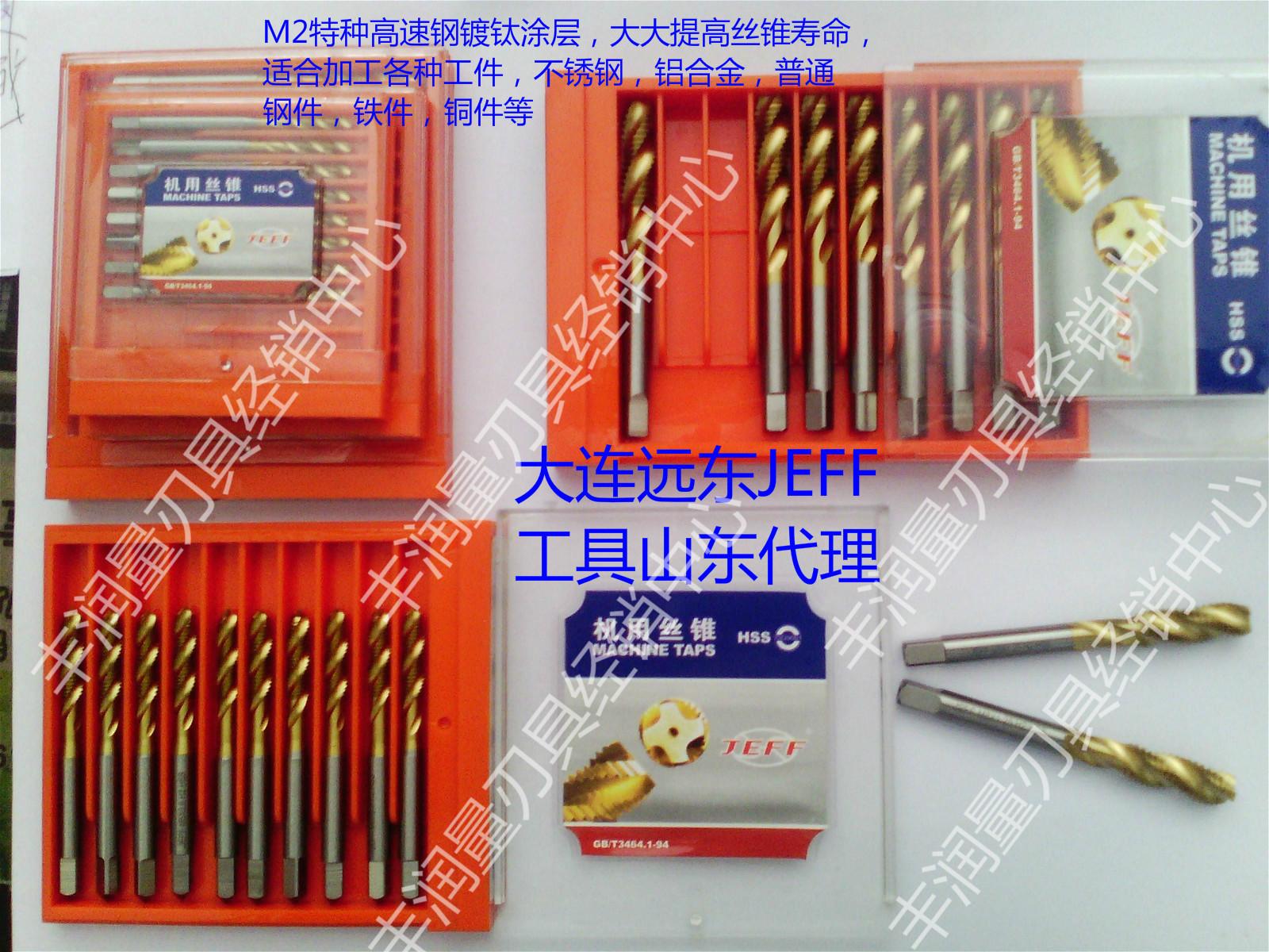 大连远东螺旋槽镀钛涂层丝锥丝攻M12*1.75,M14*2,M16*2,M12*1.5