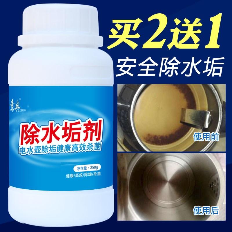 лимонная кислота моющих средств, электрический чайник, за исключением 洉 пищевого питьевой машины для очистки агент агент электрический водонагреватель