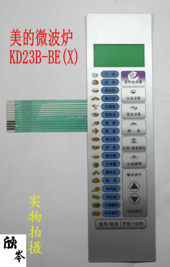 Midea KD23B-BE (X) microwave oven panel, membrane switch, touch key panel, start panel, new