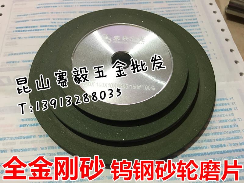 The diamond grinding wheel with single bevel hard alloy cutter blade grinding wheel grinding machine gear steel sheet