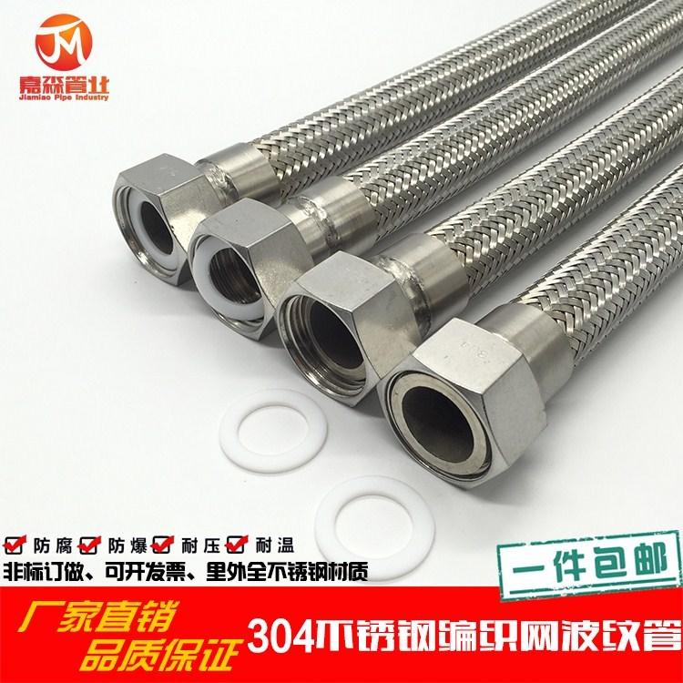 La manguera de combustible flexible de metal trenzado de acero inoxidable de tubos de acero inoxidable 304 dn25 Bellows vapor de 1 pulgada