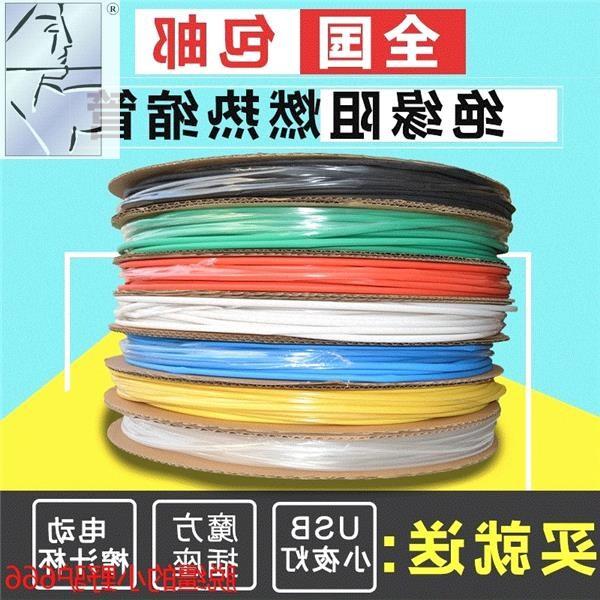 Tubo telescópico 1 / 2 / 3 / 4 / 5 / 6 / 10 / 30 rojo, amarillo, azul, blanco y negro transparente de protección de los cables, el tubo de aislamiento.