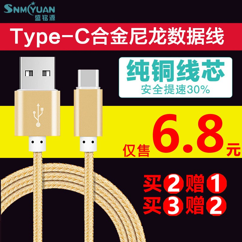 TypeC Jin S6 data line GN9010 fast charger M5Plus mobile phone Mito M6 Meizu pro6s original