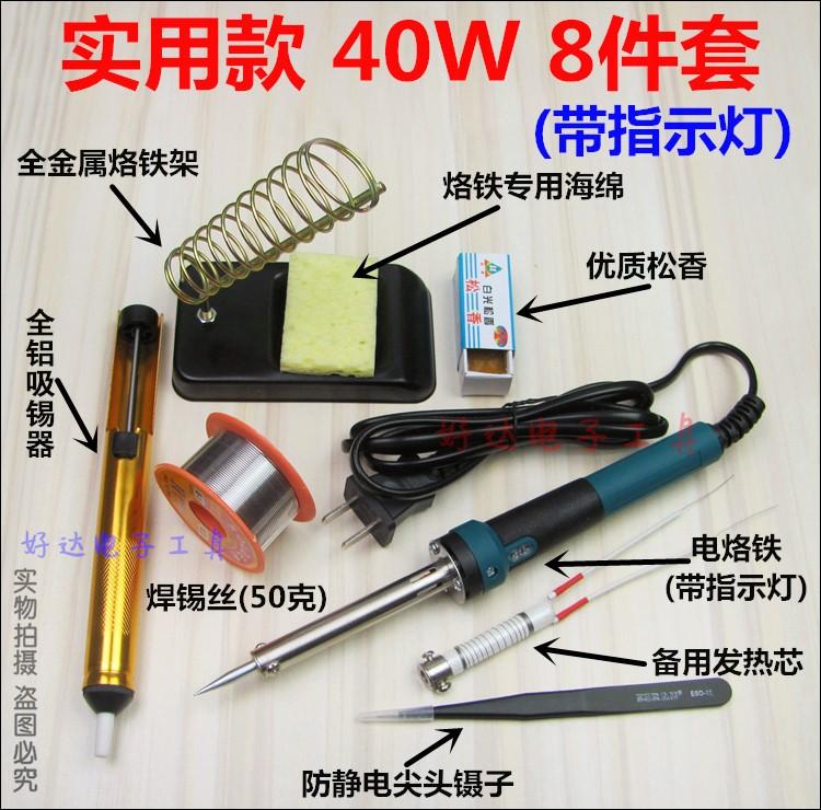 Soldering iron, electric iron, household student maintenance, welding tin wire, belt lamp, welding pen, external Hot Stamping Set