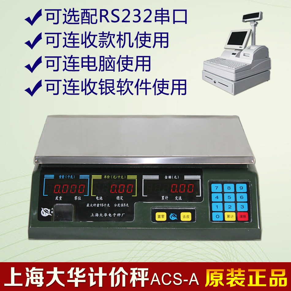 Dahua serial port scale acs-a electronics called RS232 serial port to USB communication for two dimensional fire