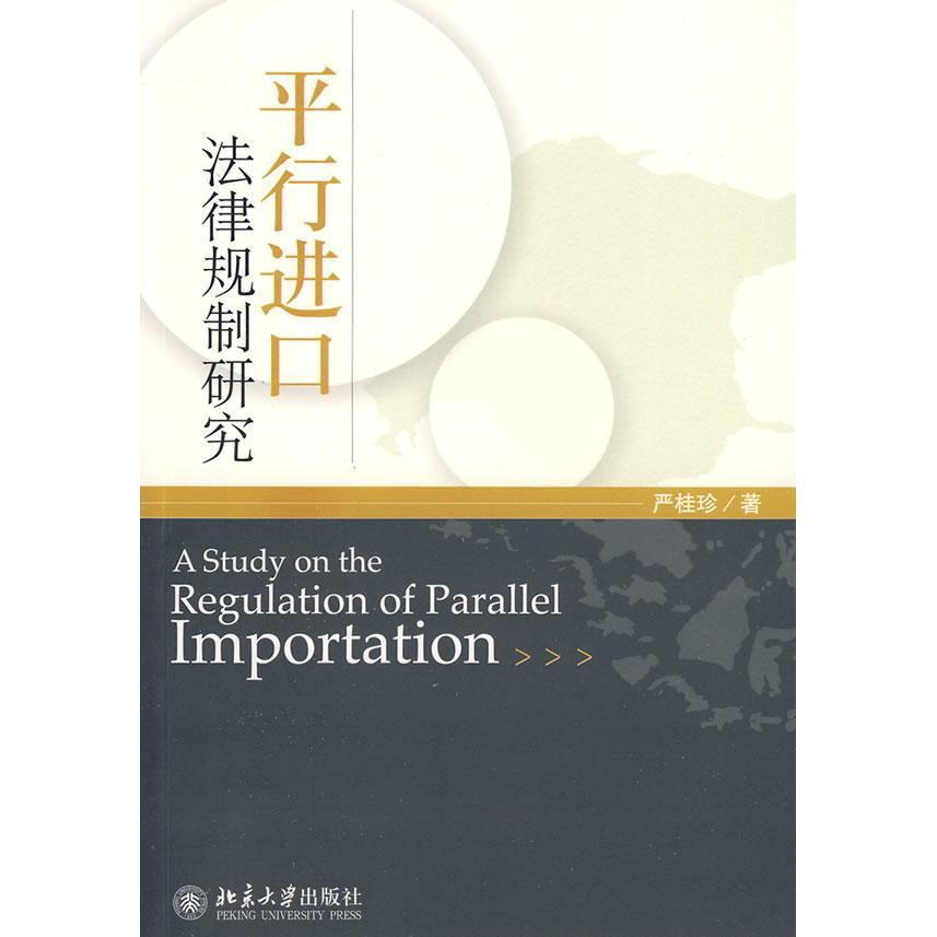 Study on legal regulation of parallel imports Yan Guizhen Book genuine full shipping spot