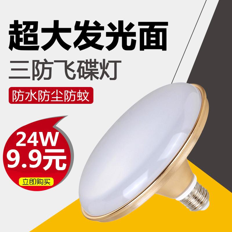 Lampe à économie d'énergie imperméable à l'eau de l'ampoule à del blanc continent vis OVNI ultra - brillante de grande puissance d'éclairage domestique 温孚.