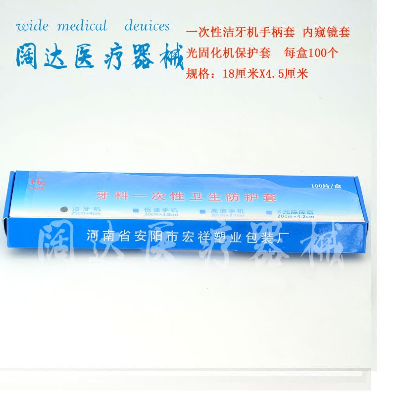 Materiali dentali, set di manici scaler usa e getta di pellicola protettiva scaler per endoscopio 10 scatole 包邮
