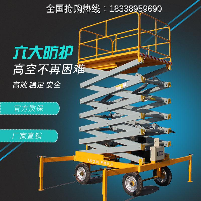 Lift mobile scissor lift electric hydraulic fork lifting platform automatic lift ladder