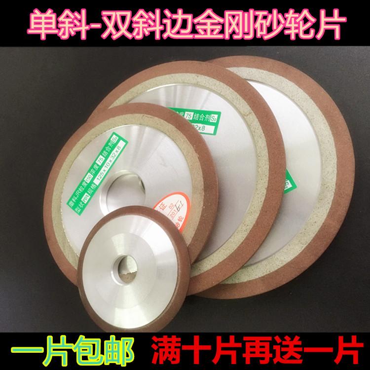 Shipping single bevel diamond grinding wheel sheet oblique wheel alloy cutter blade grinding wheel grinding wheel gear steel