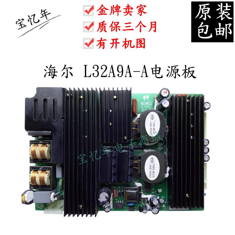 Original L32A9A-A démonter Haier de télévision à affichage à cristaux liquides de la plaque d'alimentation universel d'accessoires MLT084AMLT084AM