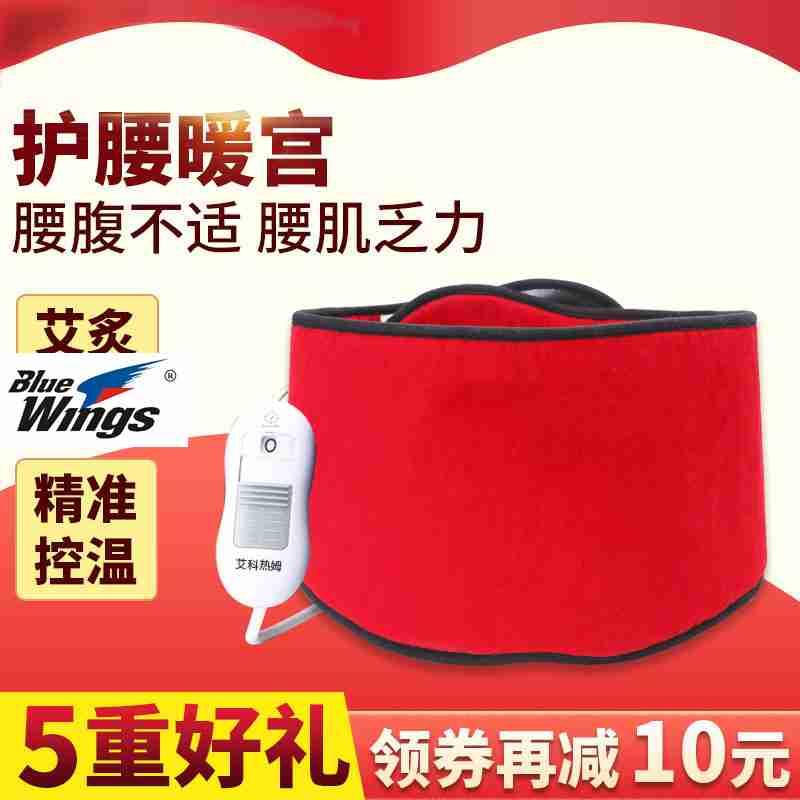 灸護腰ベルトプラグイン式加熱電子暖かい宮ベルト温灸灸薬包艾バッグ持ち歩く通用する