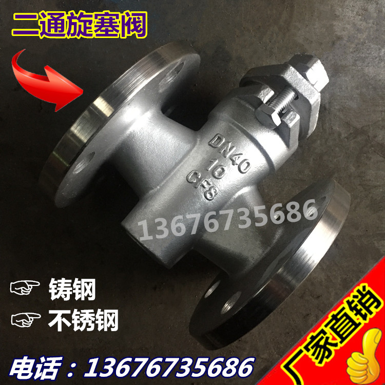 X43W-10 two way flange stainless steel 304 plug valve, cast steel plug valve gas, oil DN30012 inch