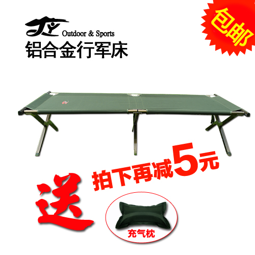 Aluminum portable folding bed, office lunch, siesta, marching bed, simple and light care bed, single bed