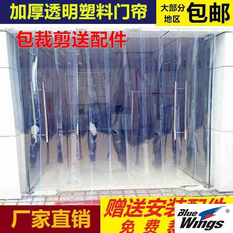 klimaanlæg tæppe, bløde dør gardin gennemsigtig plastik gardin.pvc - dør køleskab dør gardin antistatiske gardin