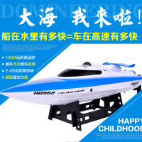 Super large boat speed boat rowing boat model of children's toys remote control charging